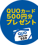 QUOカード 500円分 プレゼント